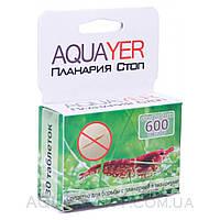 AQUAYER Планарія Стоп – засіб для боротьби з планарией в акваріумі