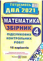 ДПА 2021 Пiдручники i посiбники Сборник итоговых контрольных работ по математике 4 класс