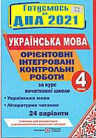 ДПА 2021 Пiдручники i посiбники Ориентировочные контрольные работы по украинскому языку и литературе 4 класс