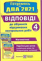 ДПА 2021 Пiдручники i посiбники Ответы к сборникам итоговых контрольных работ 4 класс