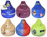 Бескаркасное Кресло-мешок груша пуф детский мягкий, фото 7
