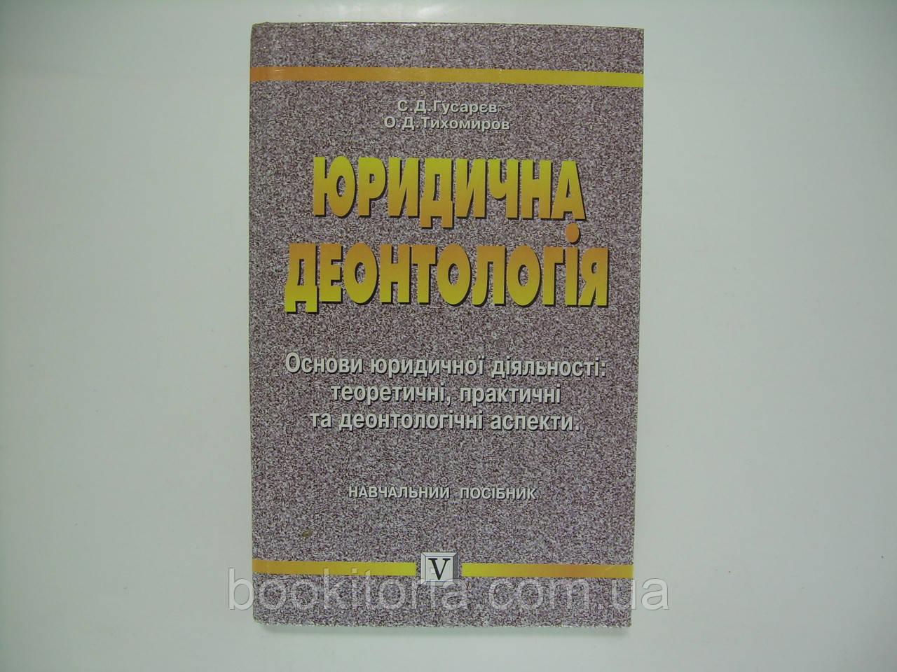 Гусарєв С.Д., Тихомиров О.Д. Юридична деонтологія (б/у)., фото 1