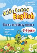 Kids Learn English. Вчать англійську малюки. Для дітей віком 3–6 років.