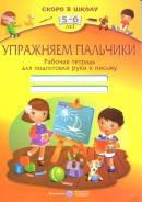 Робочая тетрадь «Упражняем пальчики» для подготовки руки к письму для детей 5–6 лет.