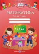 Робочая тетрадь «Математика» для подготовки руки к письму для детей 5–6 лет.