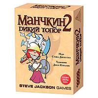 """Настольная игра """"Манчкин 2. Дикий Топор"""" Hobby World (4620011811141)"""