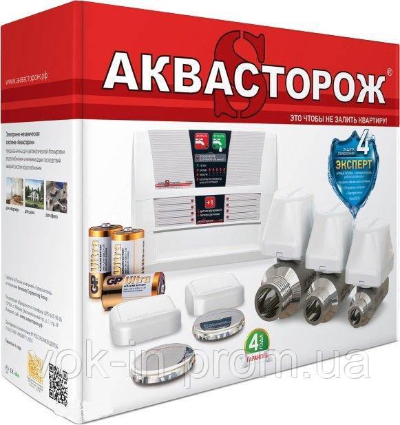 Защита от протечки воды Аквасторож КЛАССИК 1*25 PRO Набор (000012020) (CM)