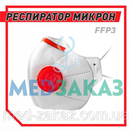 Респиратор FFP3 Микрон ОРИГИНАЛ с клапаном