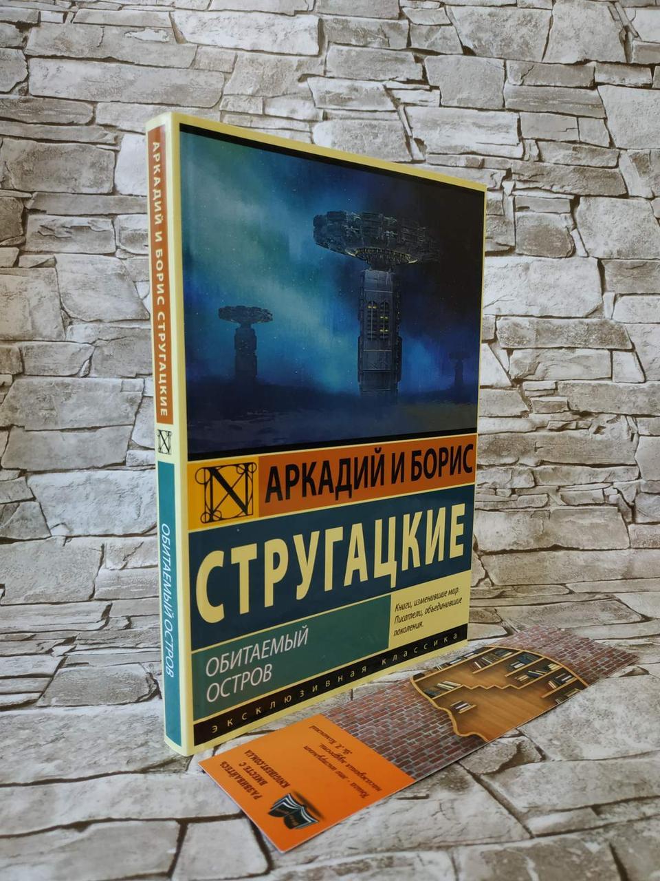 """Книга """"Залюднений острів"""" Аркадій і Борис Стругацькі"""