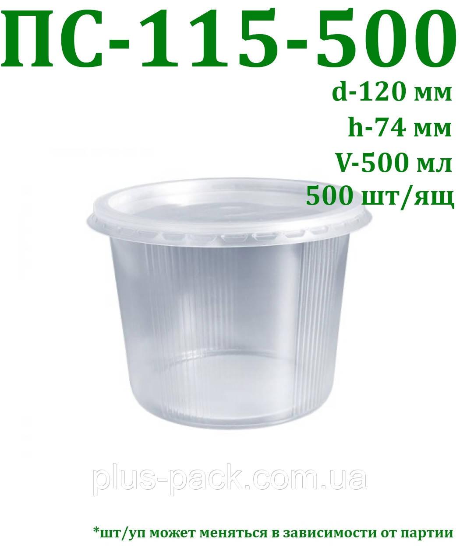 Упаковка для рідкого на 500 мл стакан з кришкою