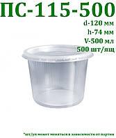 Упаковка для жидкого на 500 мл стакан с крышкой