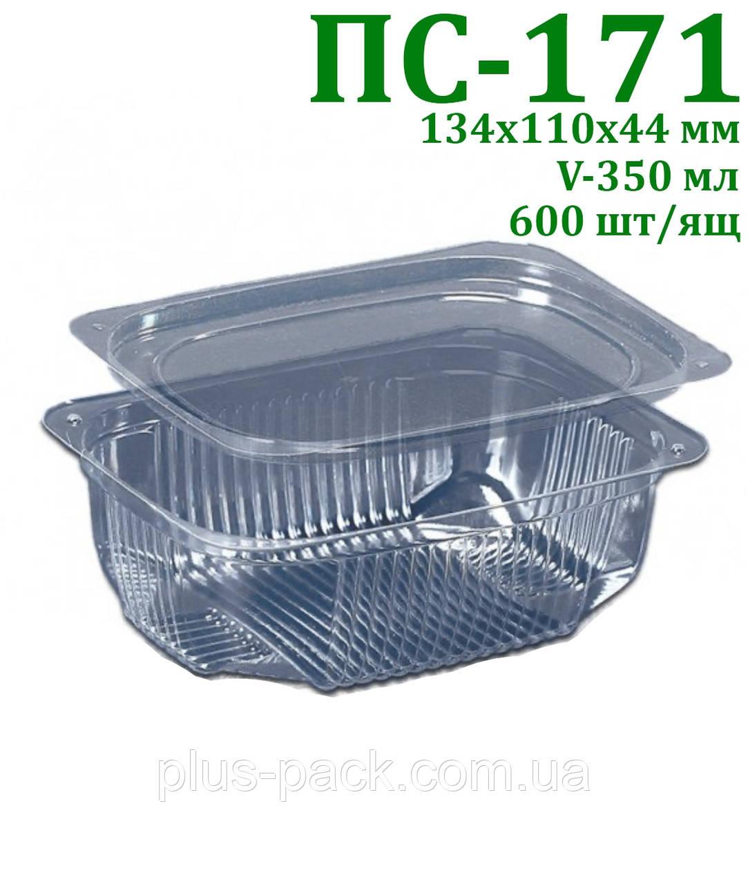 Упаковка для салатов и полуфабрикатов (350 мл), одноразовая, 600шт/ящ