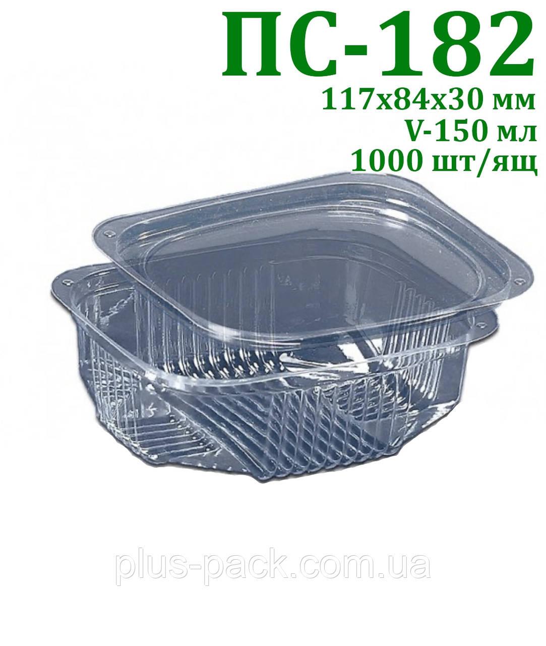Контейнер для салатов и полуфабрикатов (150 мл), одноразовый