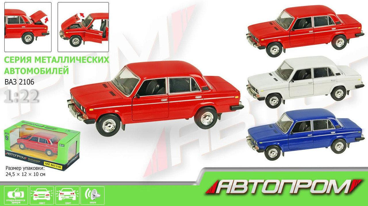 Машина металлическая ВАЗ 2106