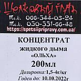 """Концентрат жидкого дыма """"ОЛЬХА"""" 200мл 🔥💨, фото 2"""