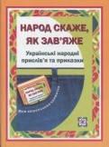 Народ скаже, як зав'яже. Укр. народні прислів'я та приказки. (Серія «МКК»/тв.).