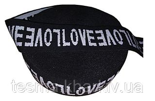 """Резинка с логотипом полиамидная 40мм """"LOVE"""""""