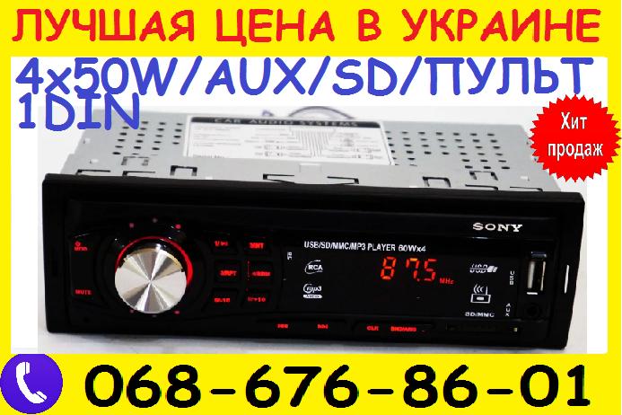 Автомагнитола Sony CDX-GT6306 - MP3+Usb+Sd+Fm+Aux+ пульт (4x50W)