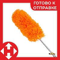 Пипидастр для смахивания пыли Microfibre Duster 33-80 см оранжевый, метелка для сбора пыли