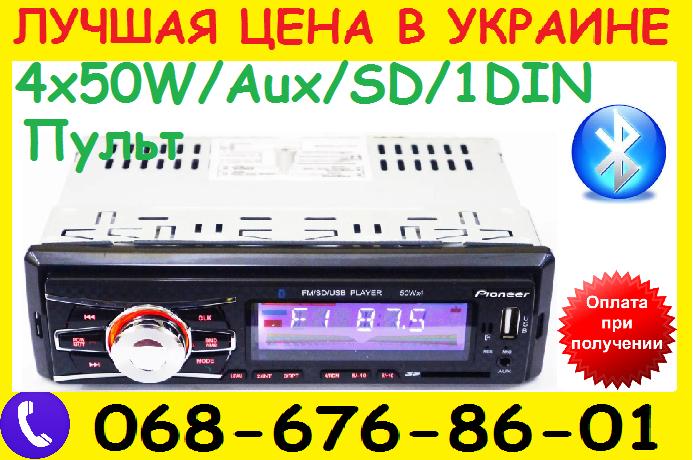 Автомагнитола Pioneer 6083 Bluetooth, MP3, FM, USB, SD, AUX