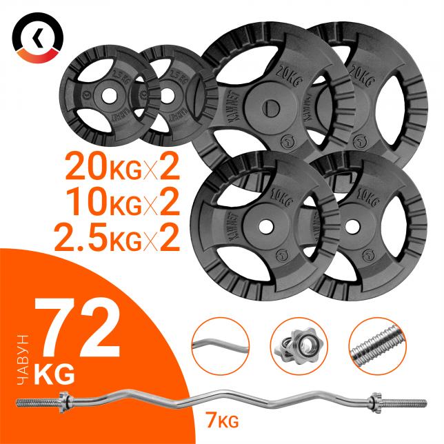 Штанга W-образная KAWMET 72 кг, гриф гнутый 120см (комплект 2)