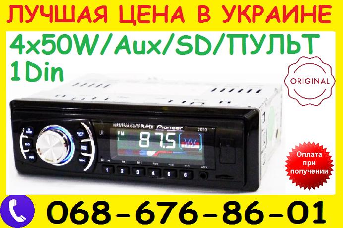 Автомагнитола Pioneer 2050 ISO Usb+Sd+Fm+Aux+ пульт (4x50W)