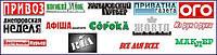 Размещение рекламы в областных газетах Украины