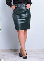 Женская юбка эко-кожа 46-48, 50-52, 54-56, 58-60 р.