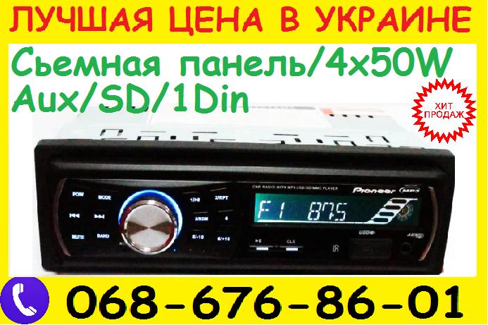 Автомагнитола Pioneer 3700U - USB флешки +SD карты памяти +AUX+FM (4x50W)