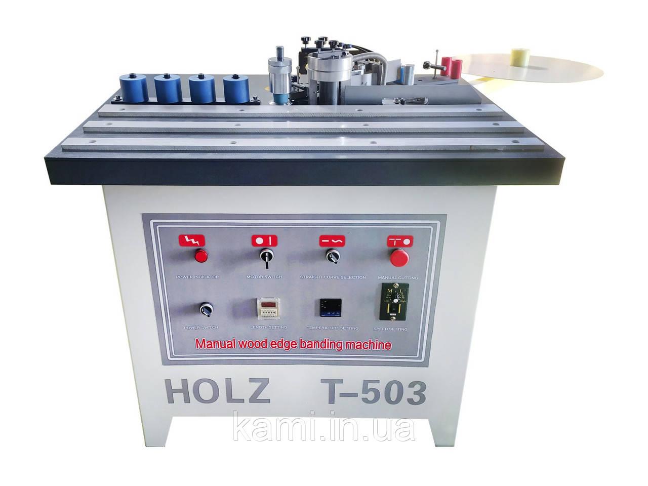 HOLZ T-503 Кромкооблицовочный станок с отсечкой кромки, криволинейный прямолинейны, 2 вала, 220 В