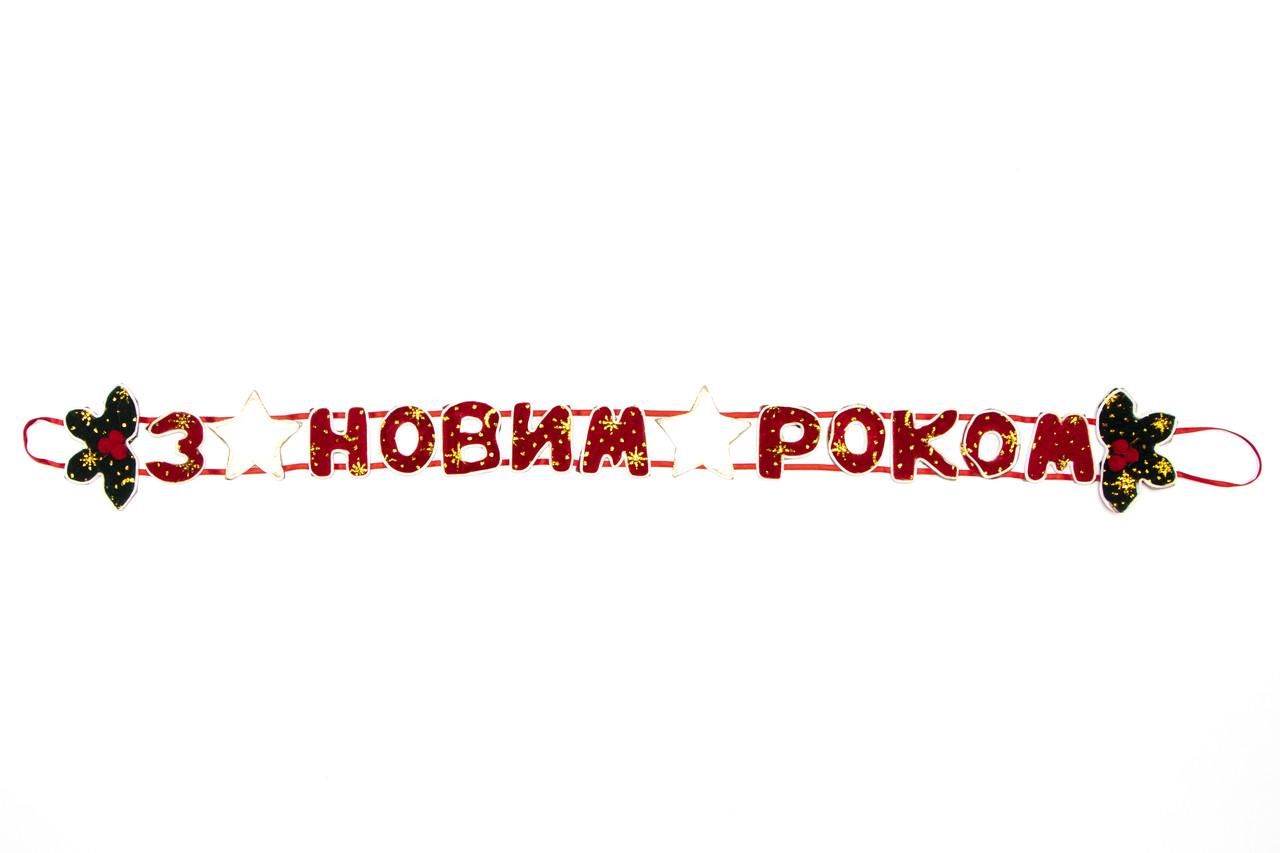 """Новорічна декорація - Банер-розтяжка """"З НОВИМ РОКОМ"""", 71 см, червоний, поліестер (180141)"""