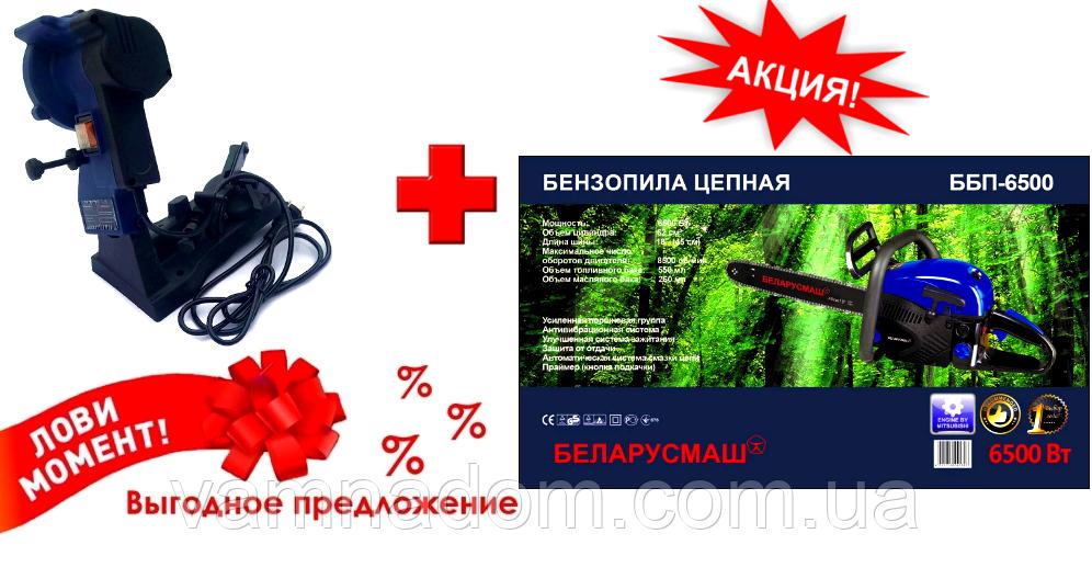 Бензопила Беларусмаш ББП-6500 + Станок для заточки цепей бензопил Вихрь Профи