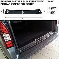 Пластикова захисна накладка на задній бампер для Peugeot Partner II / Tepee 2008-2018, фото 1