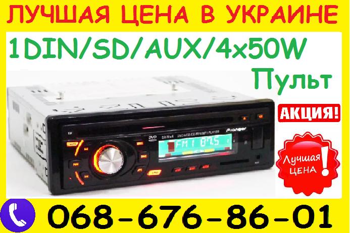 Автомагнитола Pioneer DEH-X3005U - USB+SD+FM+AUX