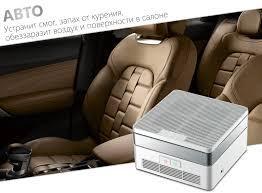 Очиститель воздуха с УФ-лампой для автомобиля и дома 12v/220v NOBICO