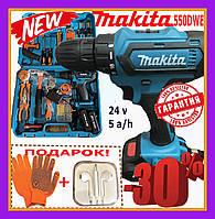 Шуруповёрт Makita 550 DWE 24V 5A/h li-Ion. Аккумуляторный дрель шуруповерт Макита с набором инструментов