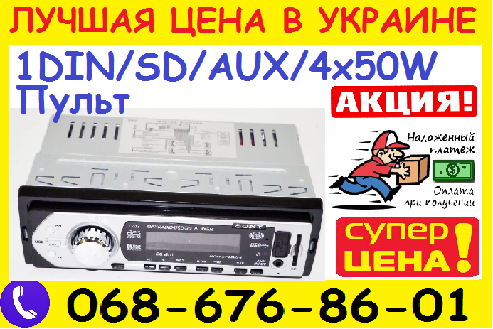 Автомагнитола Sony CDX-GT1237 - MP3+Usb+Sd+Fm+Aux+ пульт (4x50W)
