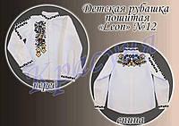 """""""Leon"""" сорочка дитяча пошита для вишивки бісером або нитками"""