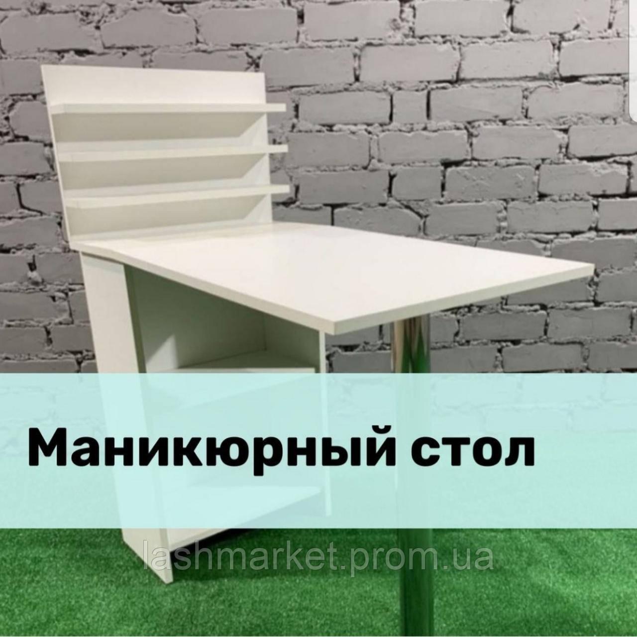 Маникюрный стол для  мастера с тремя полочками для лаков Beauty Comfort