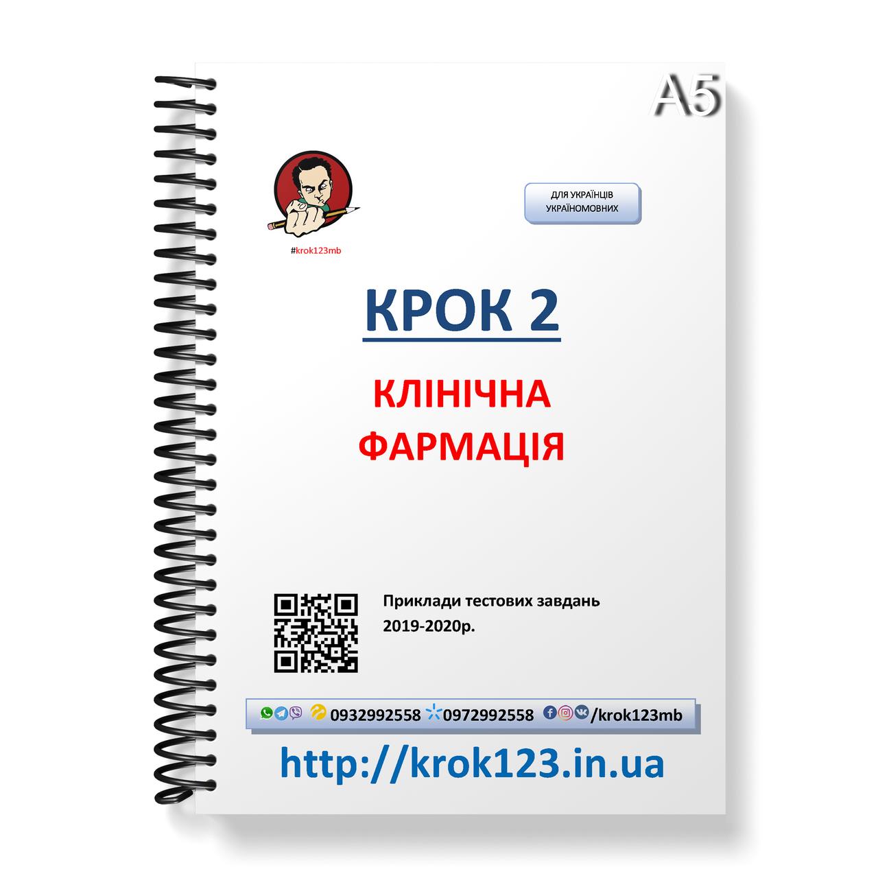 Крок 2. Клиническая фармация. ЕГКЭ (Примеры тестовых заданий) 2019-2020. Для украинцев украиноязычных. Формат