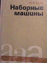 Зуєв М.А. Набірні машини. М. Книга 1978 р.