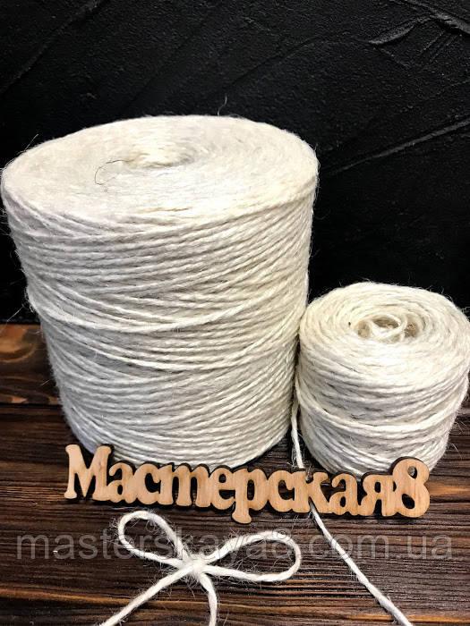 Шпагат джутовий/мотузка для декору і упаковки, колір молочний/ прояснений