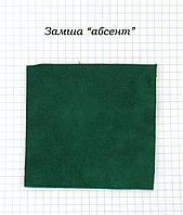 """Замша """"абсент"""""""