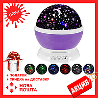 Ночник - проектор звездного неба круглый вращающийся Star Master фиолетовый | светильник Стар Мастер | лампа