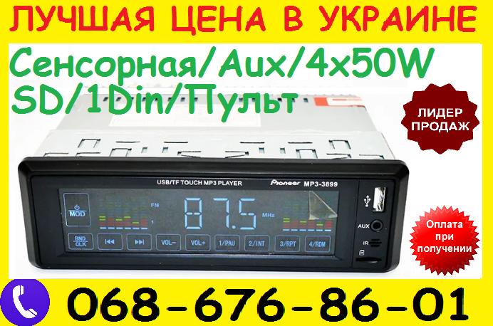 Автомагнитола Pioneer 3899 ISO - MP3 Player, FM, USB, SD, AUX сенсорная магнитола