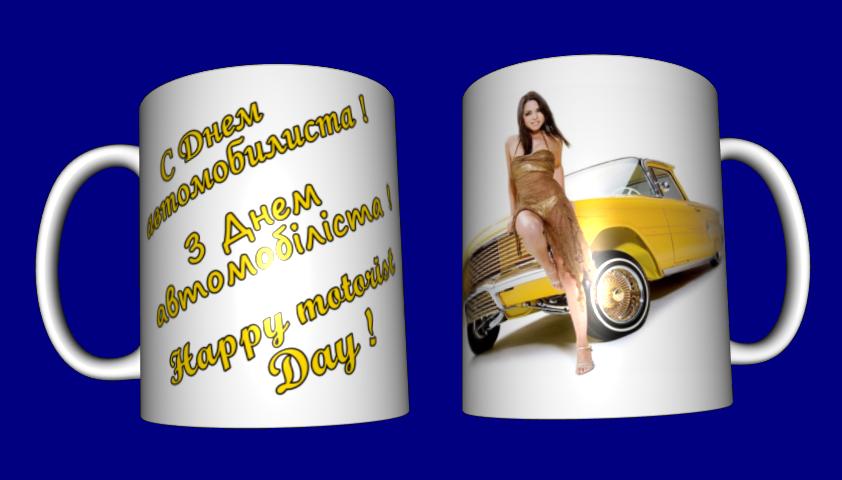 Кружка / чашка з Днем автомобіліста