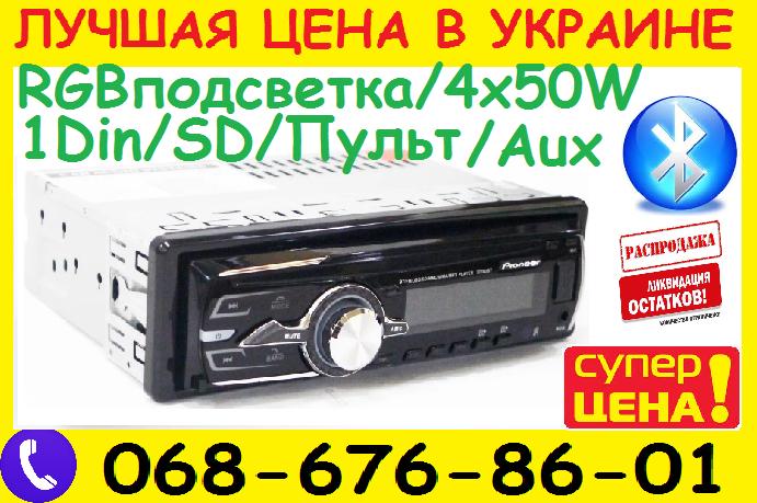 Автомагнитола Pioneer 3228 DBT Bluetooth - USB+RGB подсветка+FM+AUX+Пульт