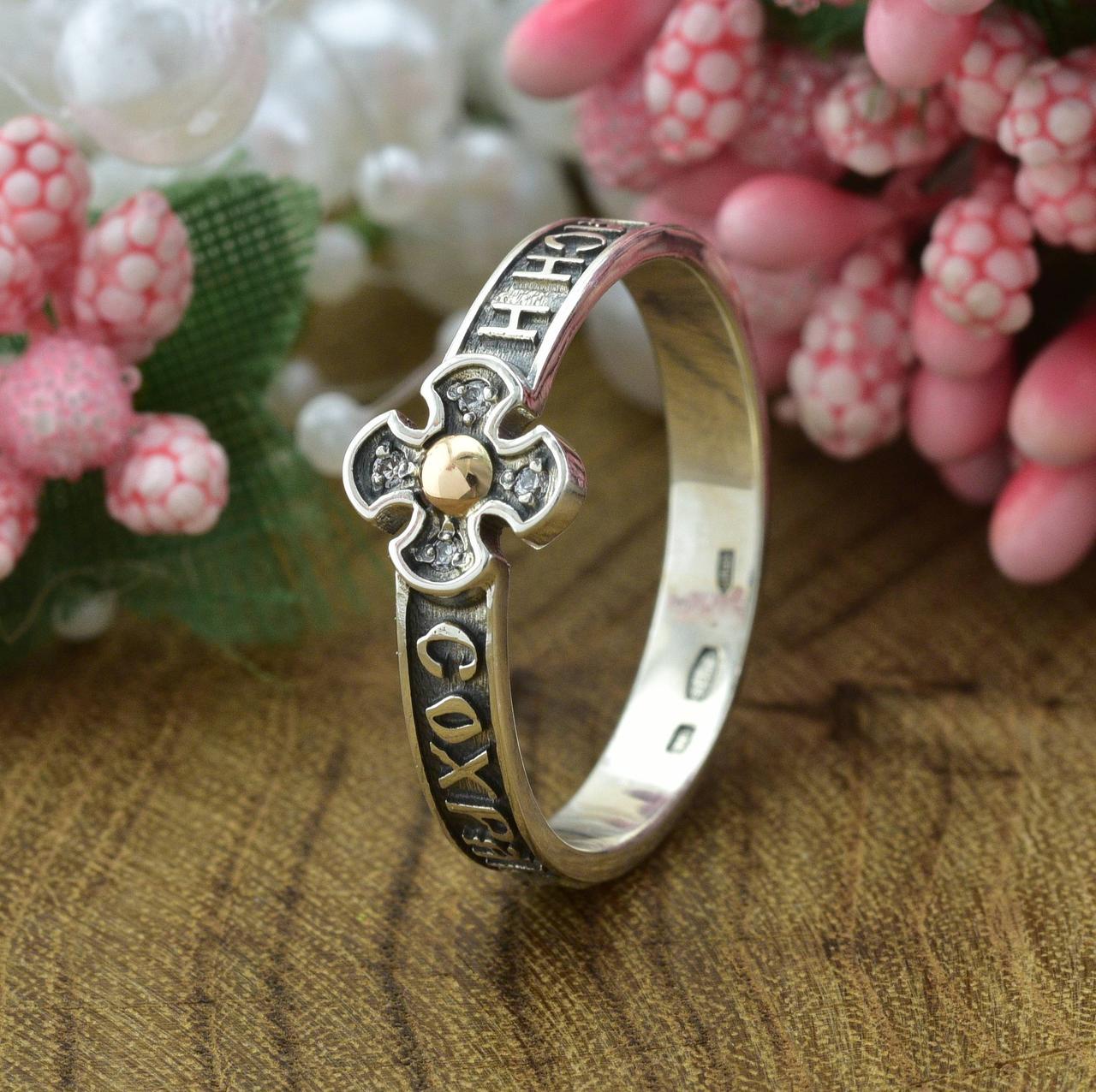 Серебряное кольцо с золотом Спаси и сохрани размер 18.5 вставка белые фианитывес 2.3 г