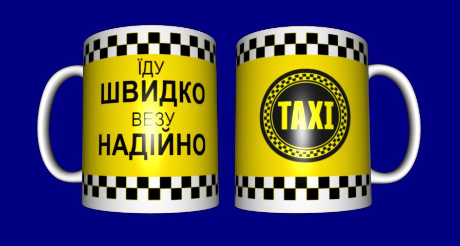 Кружка / чашка водію таксі