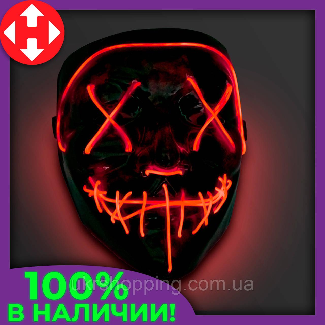 Страшная LED маска для Хэллоуина (Оранжевая) из судной ночи светодиодная на хэллоуин Halloween